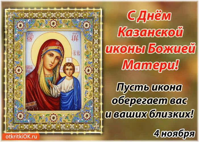Картинки казанская божья матерь с праздником 4 ноября