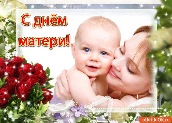 Саша приветик, с днем мамы открытки гифы