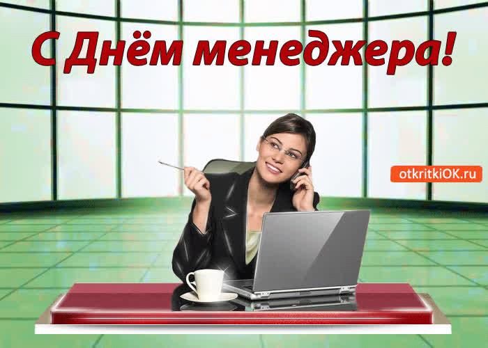 Годовщиной, открытки с днем менеджера по продажам