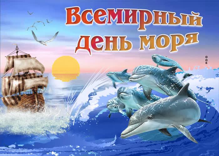 День, день моря открытка