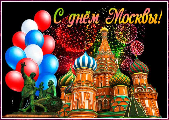 Открытка с днем города москва 2019