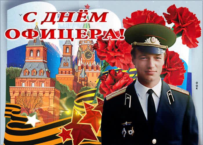 Открытки день офицера россии