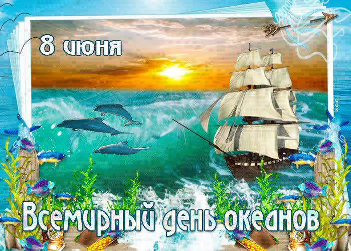 Сокровища, открытка дню океанов