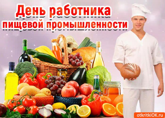 Картинка с днём работника пищевой промышленности