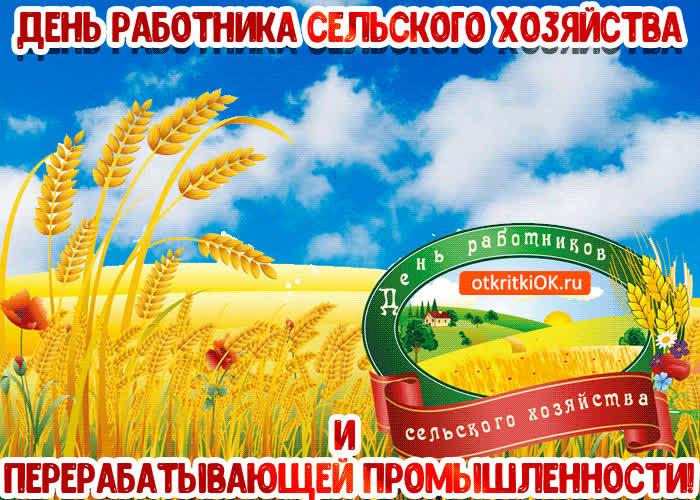 Жен картинки, открытка день сельского хозяйства и перерабатывающей промышленности