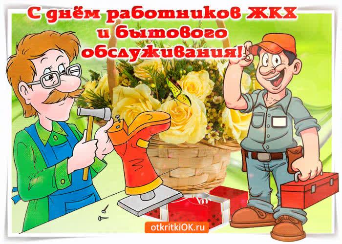 открытки на день работника бытового обслуживания норма зависит