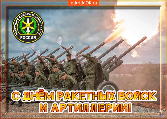 Картинки ко дню артиллерии