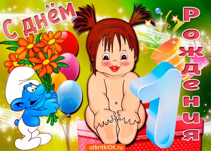 Музыкальные открытки с днем рождения девочке 1 годик, христос