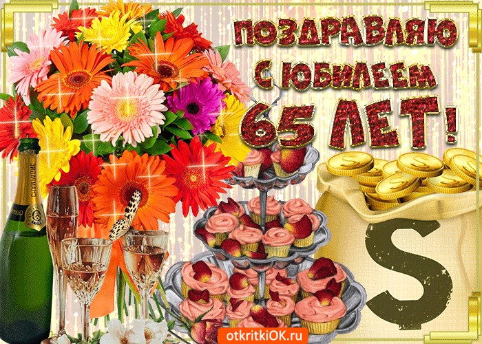 Поздравительная открытка с днем рождения 65 лет, день