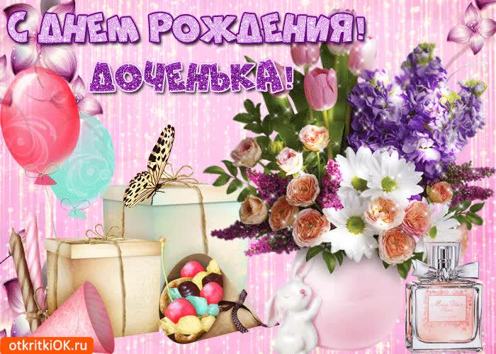 Живые картинки с днем рождения дочери от мамы