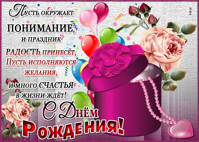 Открытка открытка с днем рождения дочери