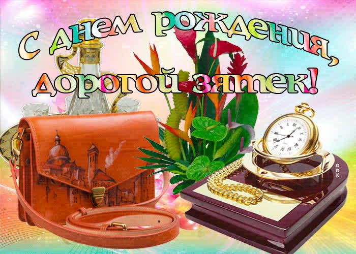 Музыкальная открытка зятю с днем рождения