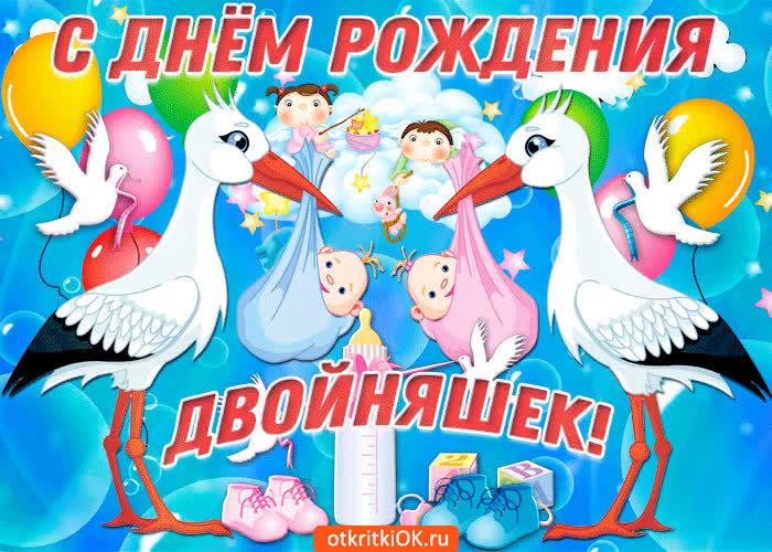 Открытки с днем рождения двойняшек мальчика и девочки 6 лет