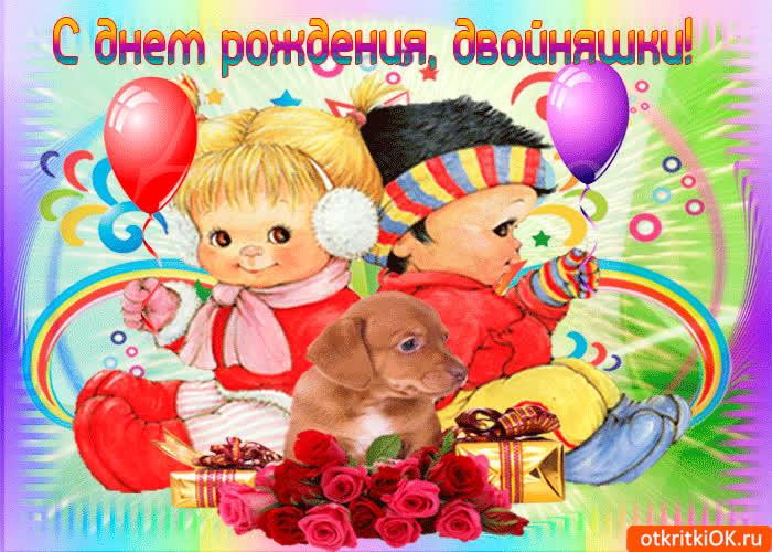 Поздравления с днем рождения двойняшек девочек картинки