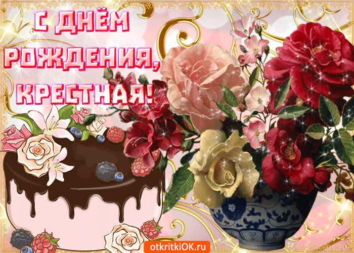 Новым, поздравления с днем рождения крестной маме от крестника картинки