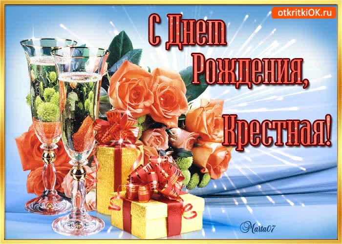 Анимационные открытки с днем рождения крестной, рамок открытки очень