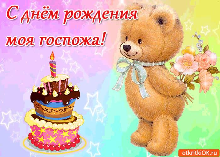 сделать поздравление мадам с днем рождения знаете