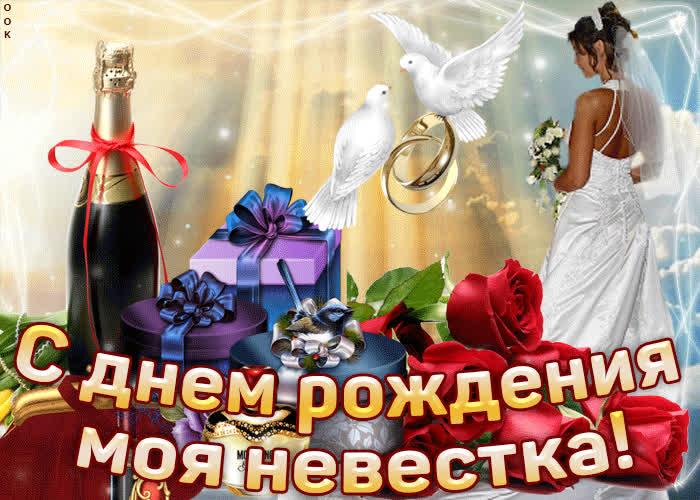 Бабочку открыток, открытка невестка с днем рождения