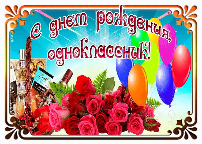 Поздравительные открытки на день рождение в одноклассники, открытки для