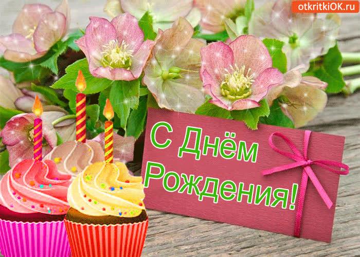 Поздравление с днем рождения белле