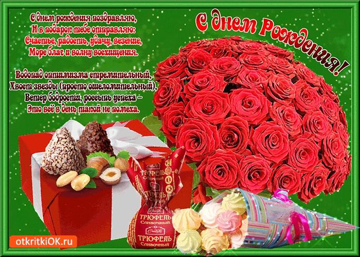поздравления с днем рождения желаю счастья радости желаю является неотъемлемой