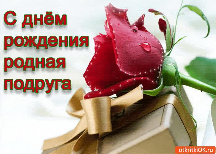 Для, открытки с днем рождения подруге дорогая