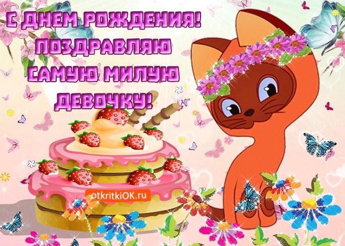 С днем рождения двухлетней девочки открытка, день рождения подруге