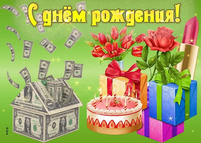 Картинка с днём рождения! счастья! любви!