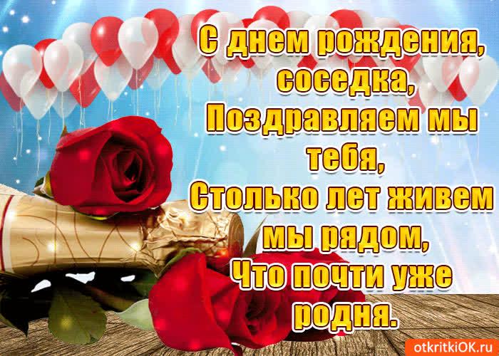 Поздравление, открытка соседке с днем рождения