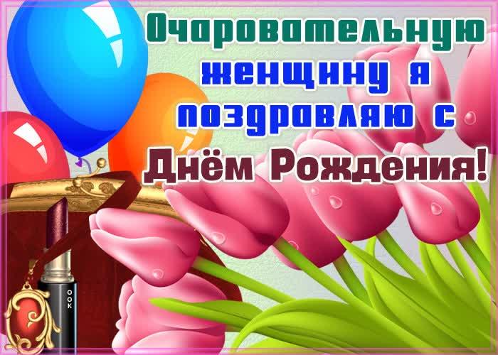 Открытка с днём рождения тебя!