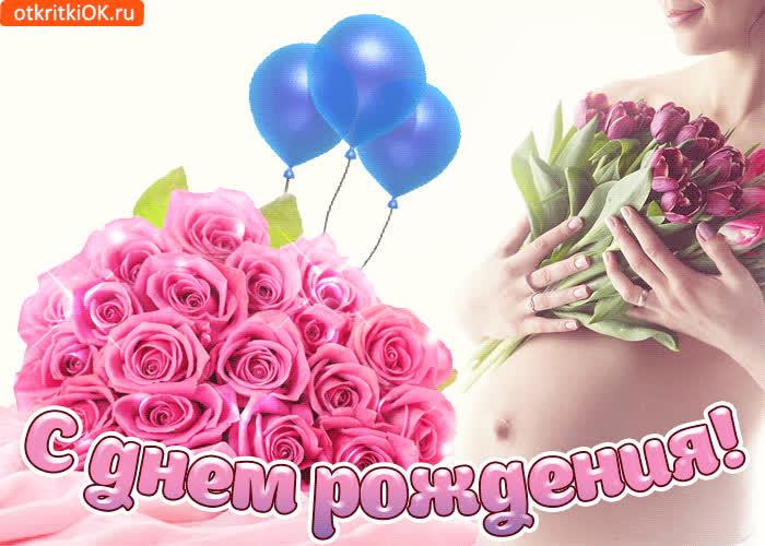Открытка для беременной в день рождения