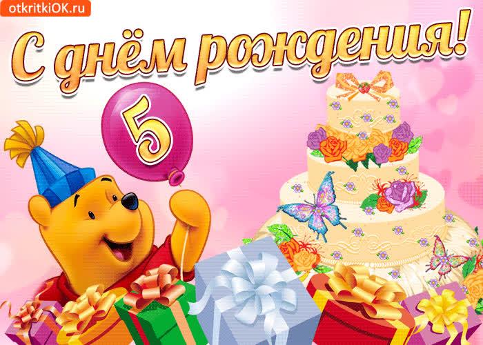 Открытка на 5 лет девочке с днем рождения