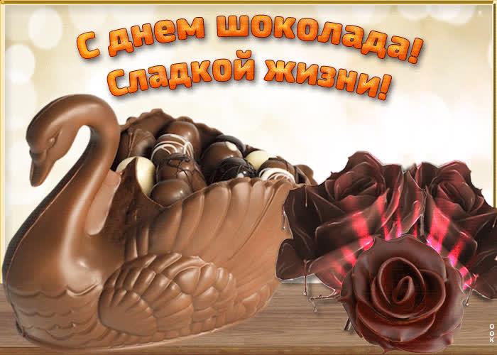 Мерцающие открытки с днем шоколада