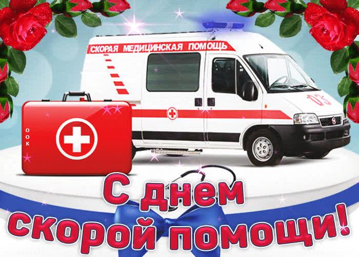 Открытки по скорой помощи, открыток фрилансер