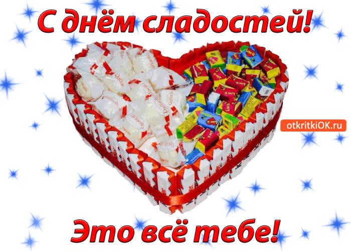 Картинка с днём сладостей! это всё тебе!