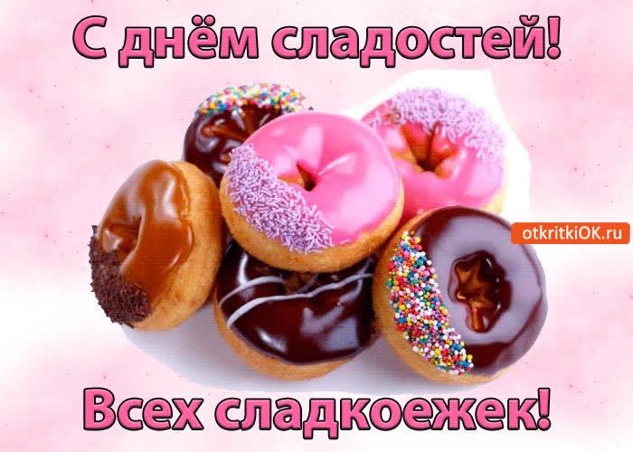 Картинка с днём сладостей! поздравляю всех сладкоежек!