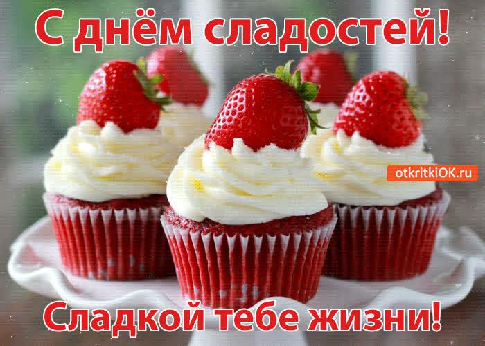 Картинка с днём сладостей! сладкой тебе жизни!