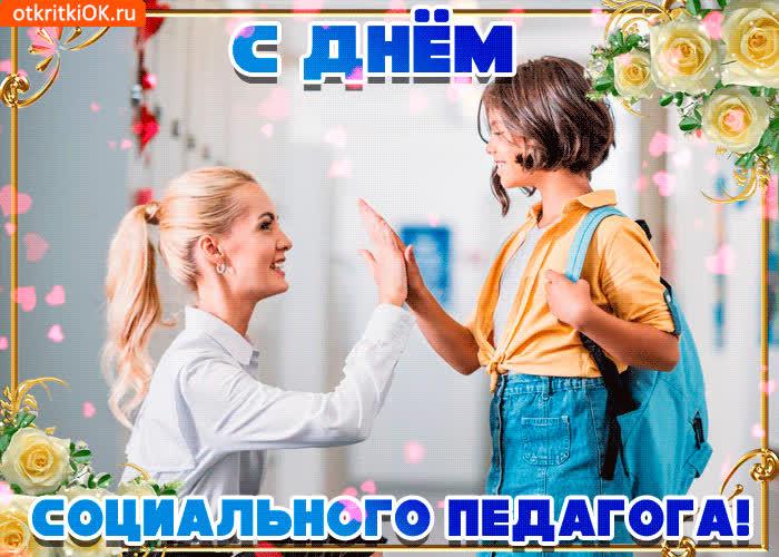 Поздравление соц педагога
