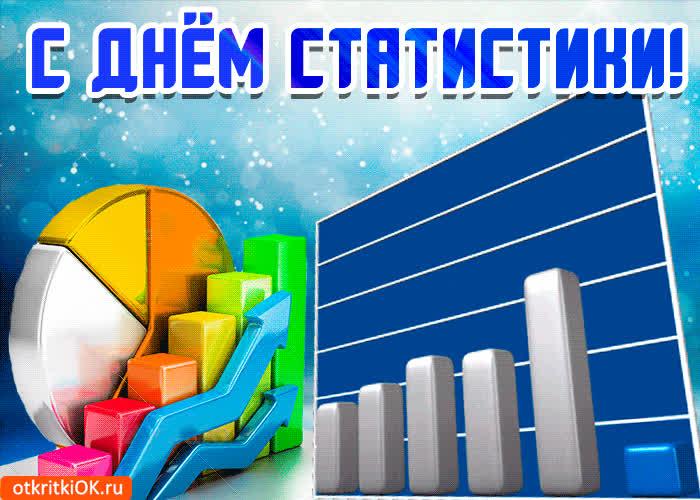 День статистика поздравление
