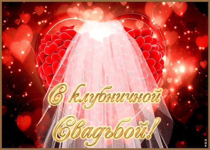33 года свадьба поздравления открытки