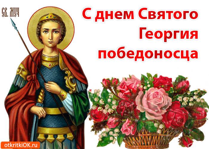С днем святого георгия открытки, большими глазами