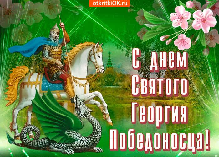 Надписями, с днем святого георгия открытки
