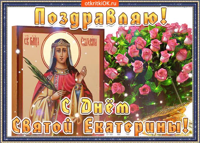С днем ангела екатерина открытки шамилем