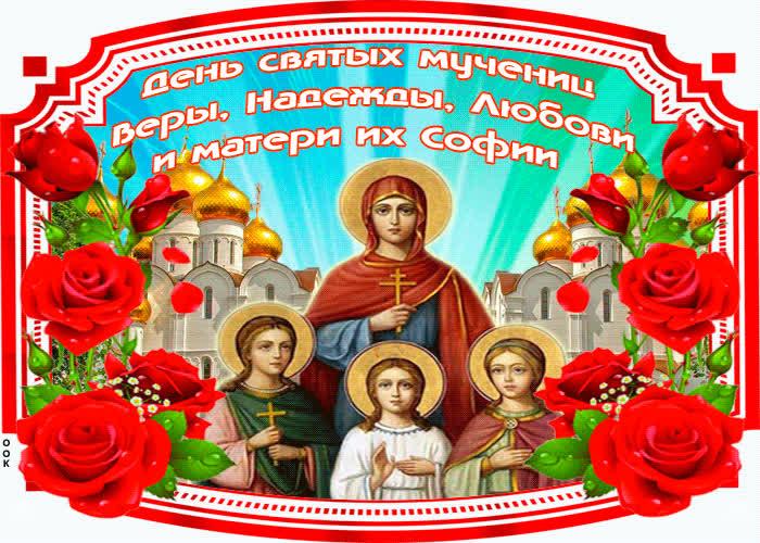 Картинка с днем святых мучениц