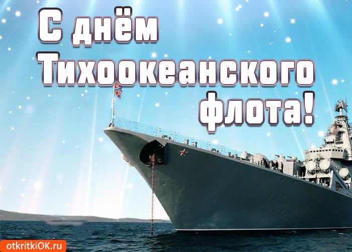 Открытки с днем тихоокеанским флотом