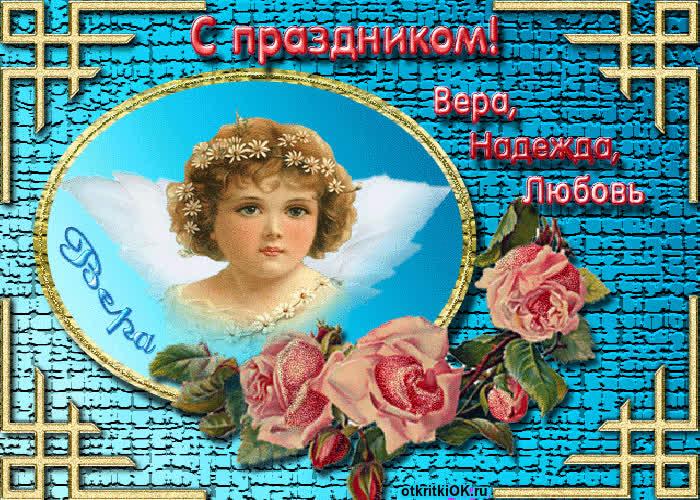 Днем, с днем ангела надежды веры и любви картинки