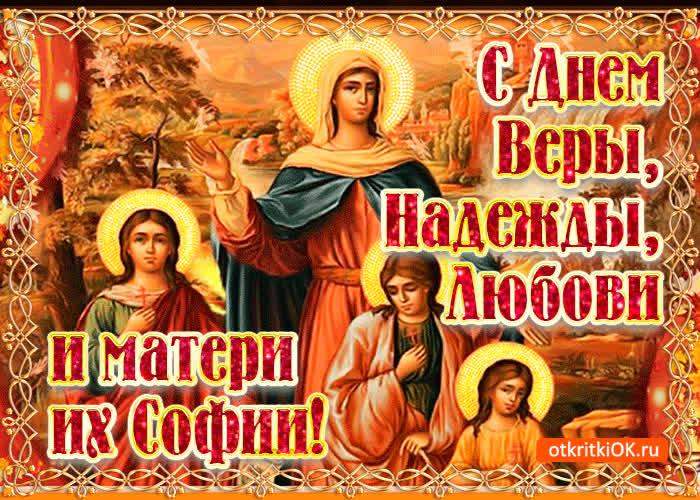 Картинка с днём веры надежды любови и матери их софии