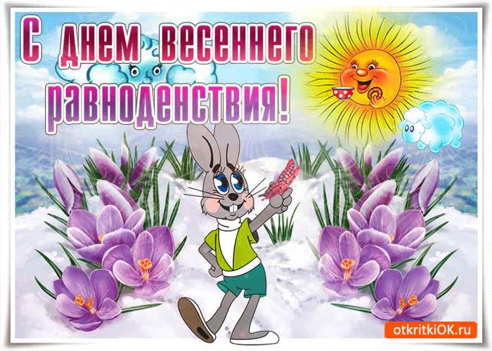 Поздравление к дню весеннего равноденствия