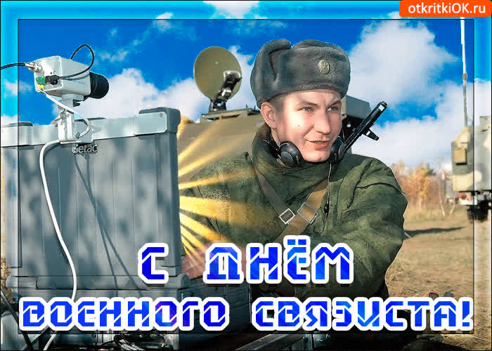 Картинка с днем военного связиста прикольные, позитивные надписям бирюзовая