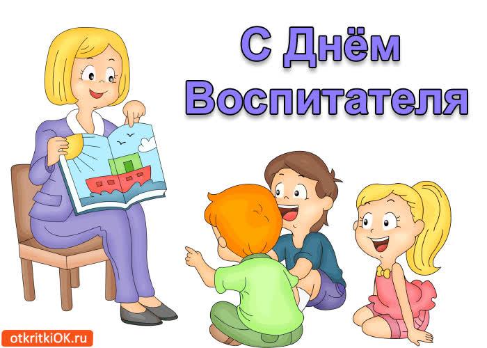 Картинка день воспитателя и учителя, человек картинки